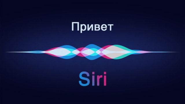 Apple научила Siri проверять пользователей на коронавирус