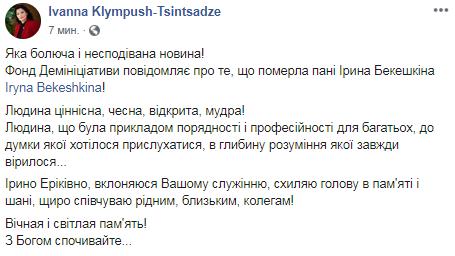 Умерла директор фонда «Демократические инициативы» Ирина Бекешкина