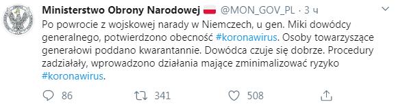 В Польше обнаружили коронавирус COVID-19 у командующего вооруженными силами