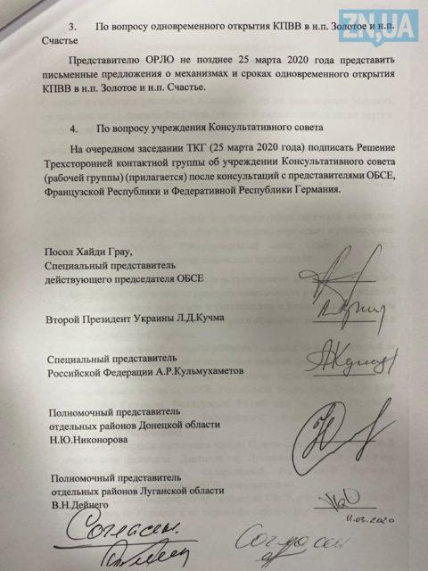 Кулеба разъяснил позицию Киева по созданию «Консультативного совета» с боевиками Путина