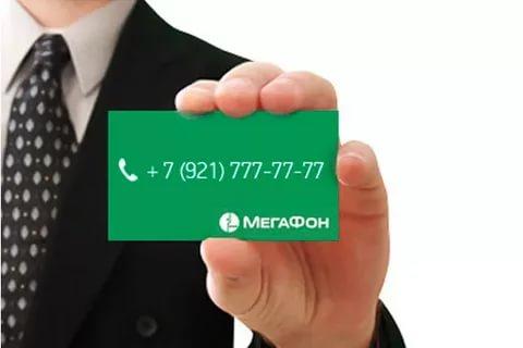 Где купить красивый и легко запоминающийся номер телефона Мегафон