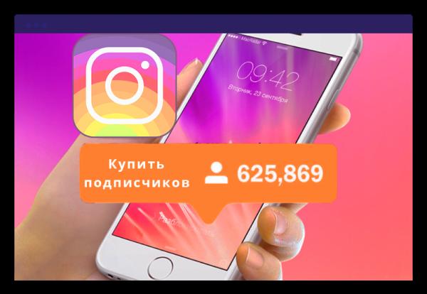 Подписчики на платформе соц сети Инстаграм недорого