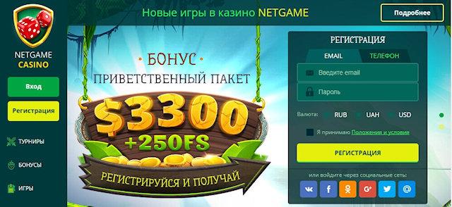 Четкое структурирование сайта казино НетГейм