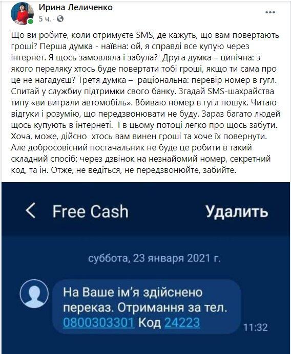 «Киевстар» заблокировал массовую рассылку от мошенников