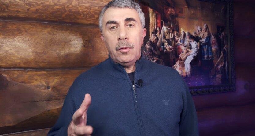 Комаровский ответил на вопрос о COVID-19 и самоизоляции