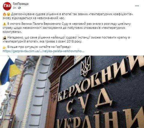 Верховный суд Украины, Температурные коэффициенты, Цены на газ