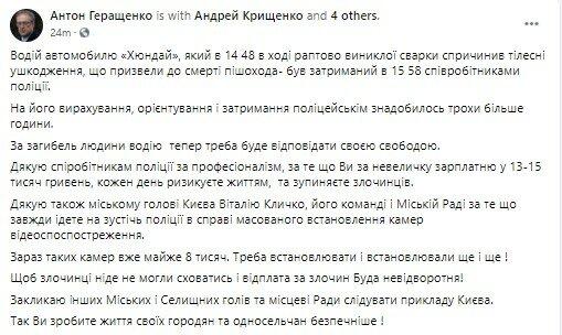 Убийство в Киеве, Убийство в центре Киева, Антон Геращенко, Таксист убил человека