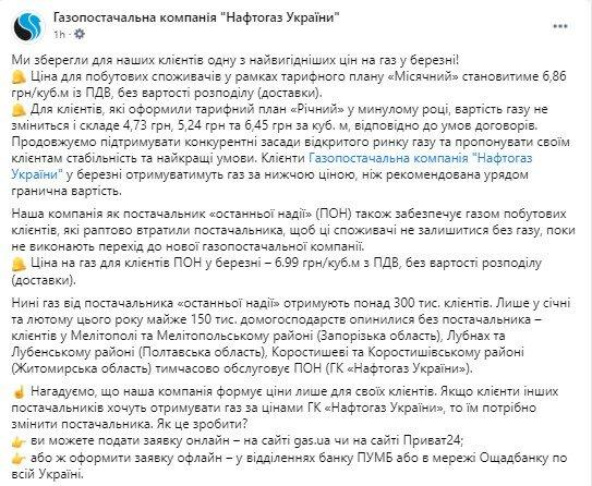 """Газ в Украине, Компания """"Нафтогаз"""", Цены на газ в Украине в марте"""