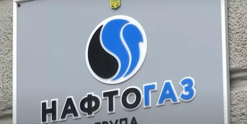 Нафтогаз договорился с газсбытами о цене газа для населения
