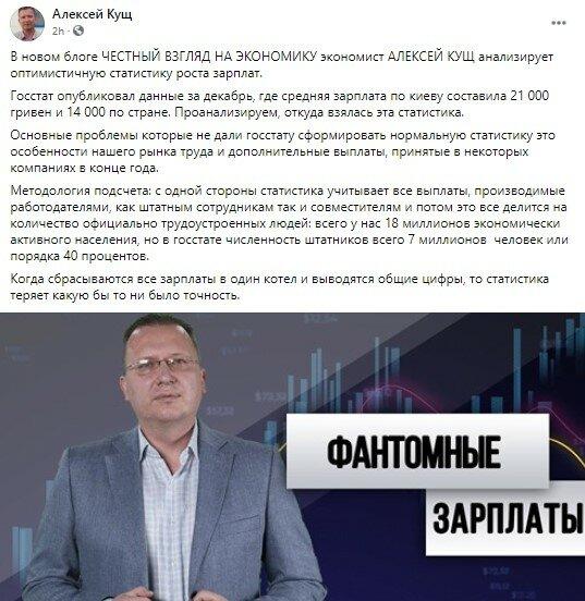 Зарплаты в Украине, Алексей Кущ, Средняя зарплата в Украине, Зарплаты в Украине
