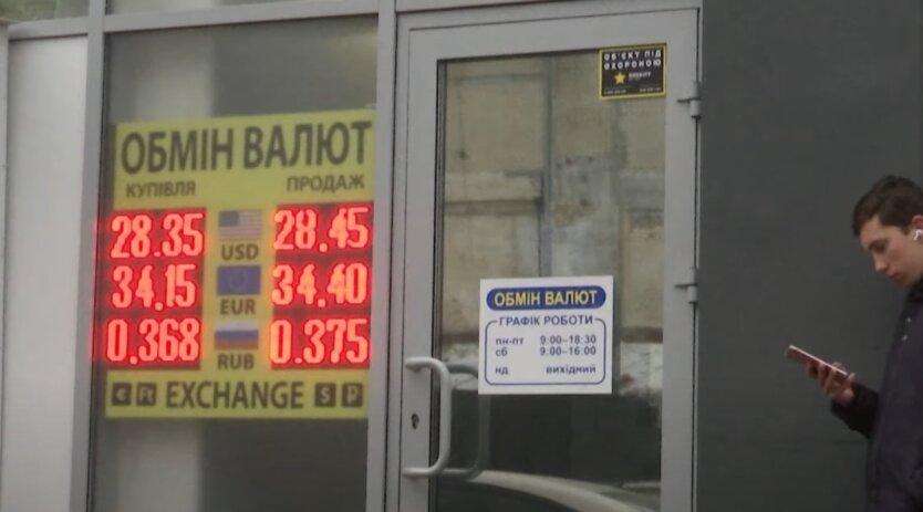 Украинцам рассказали, как изменится курс доллара и евро