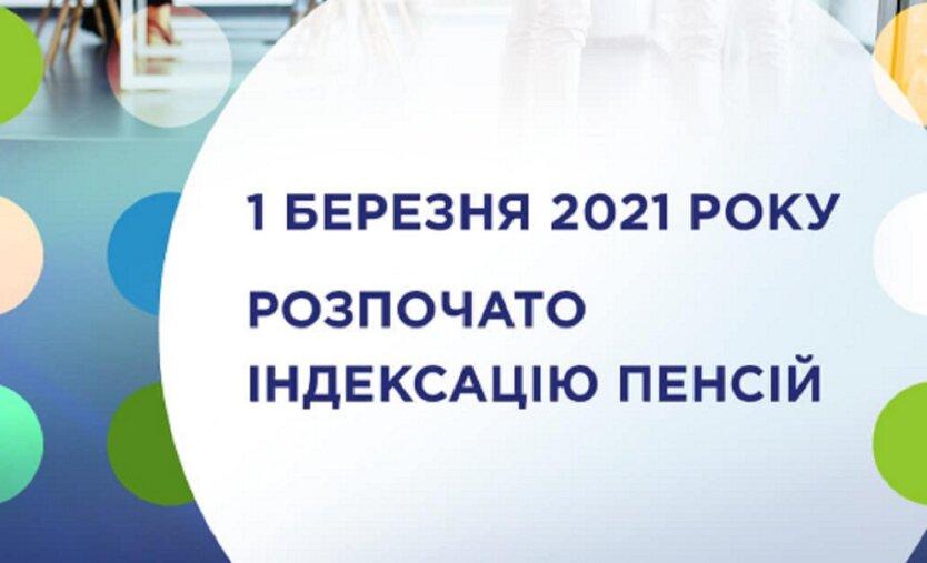 С 1 марта в Украине началась индексации пенсий