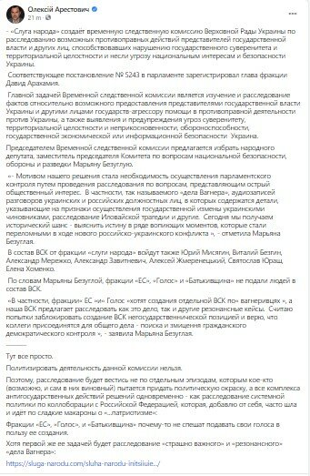 Марьяна Безуглая, Алексей Арестович, Слуга народа