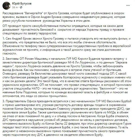 Андрей Ермак, Вагнергейт, Юрий Бутусов, Христо Грозев, Василий Бурба