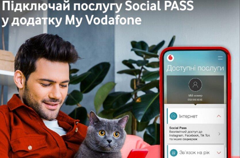 Vodafone показал, как получить безлимитный доступ к Instagram, TikTok и Facebook