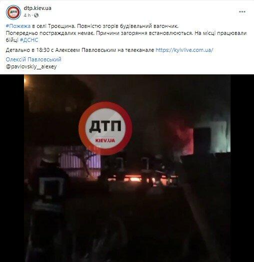 Пожар в Киеве, Пожар на Троещине, Сгорел строительный вагончик в Киеве