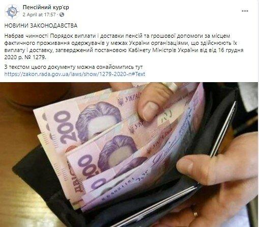 Выплата пенсий в Украине, Пенсионный фонд Украины, Пенсии на карту в Украине