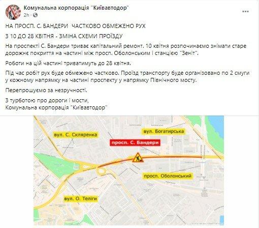 Ремонт дорог в Киеве, Киевавтодор, Ремонт дороги на проспекте Бандеры