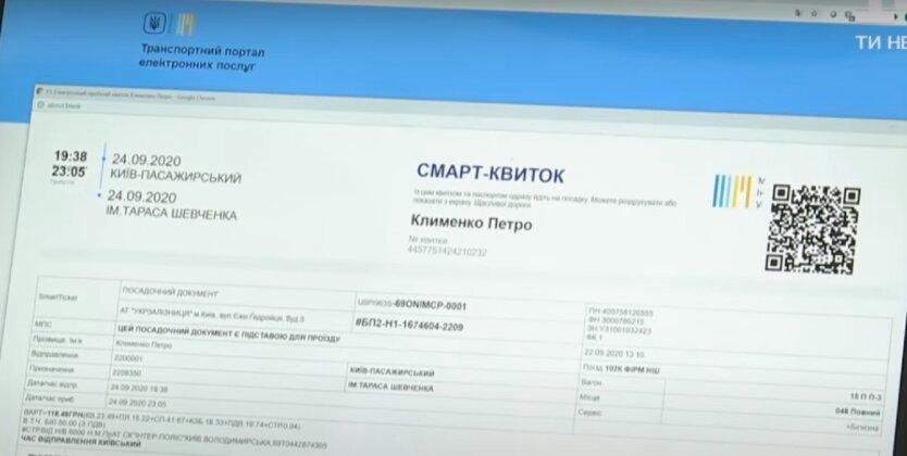 В Украине представили е-билет для всех видов транспорта