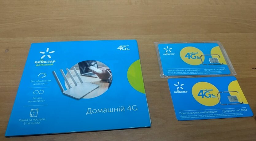 Киевстар изменит условия популярных услуг