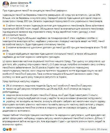 Денис Шмыгаль, Накопительная пенсионная система в Украине, Индексация пенсий