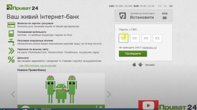 ПриватБанк запустил в Приват24 новую функцию для переводов