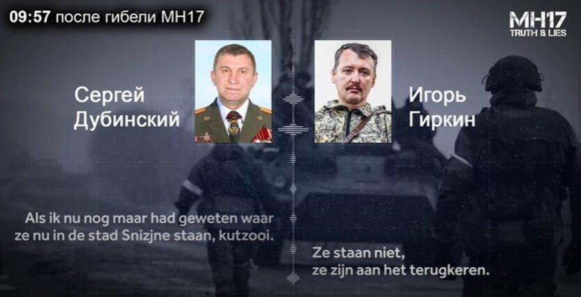 СМИ обнародовали записи переговоров по делу МН17 Дубинского и Стрелкова-Гиркина