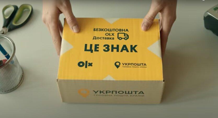 OLX объявил последний день бесплатной доставки посылок Укрпочтой