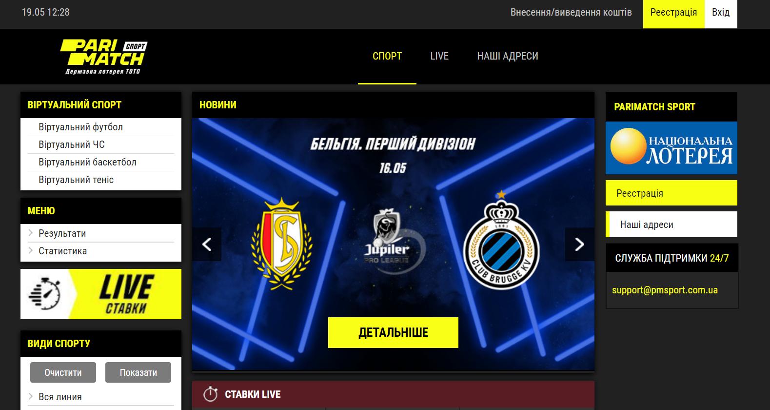 Список значимых футбольных событий на сайте БК Париматч
