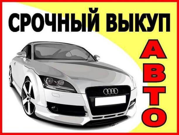 Быстрая продажа авто в Одессе